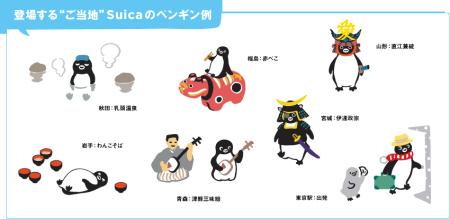 JR東日本とレイ・フロンティア、スマホ向けARアプリ「LIVE SCOPAR」と「行くぜ、東北。冬をエンジョイキャンペーン!!!」を実施2