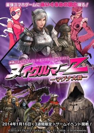 セガネットワークスのスマホ向けRPG「Kingdom Conquest II」、1/16より映画「ヌイグルマーZ」とのコラボイベントを実施2