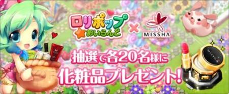WeMade Online、スマホ向け島育成ゲーム「ロリポップ☆あいらんど」にてコスメブランド「MISSHA JAPAN」の化粧品が貰える コラボキャンペーンを実施1