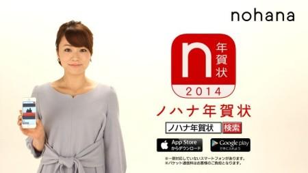 ノハナの年賀状作成サービス「ノハナ年賀状」、提供開始2週間で販売枚数が20万枚を突破