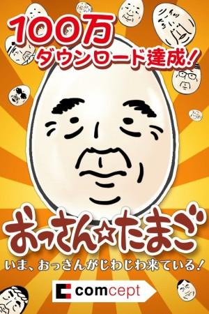 シュールなiOS向けゲームアプリ「おっさん☆たまご」、100万ダウンロードを突破