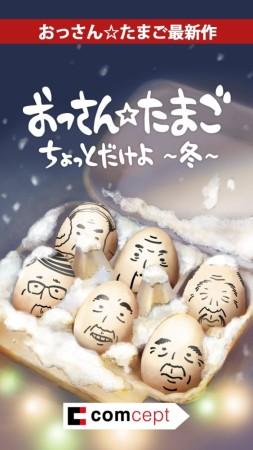 comcept、シュールなスマホ向けゆで卵作りゲーム「おっさんたまご」の新シリーズ「おっさんたまご ちょっとだけよ~冬~」のAndroid版をリリース1