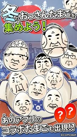 comcept、シュールなスマホ向けゆで卵作りゲーム「おっさんたまご」の新シリーズ「おっさんたまご ちょっとだけよ~冬~」のAndroid版をリリース3