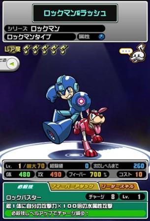 カプコン、iOS向けリズムゲーム「オトレンジャー」にて「ロックマン」とのコラボイベントを開始3