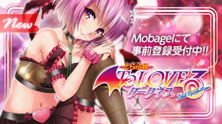 ジャンプSQ.に連載中の「To LOVEる-とらぶる- ダークネス」のキャラがアイドルデビュー! gloops、ソーシャルゲーム「To LOVEる–とらぶる- ダークネス -Idol Revolution-」の事前登録を開始1
