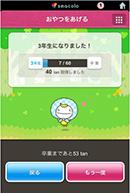 ドリコム、スマホ向けソーシャルラーニングアプリ「えいぽんたん!」のAndroid版をリリース2