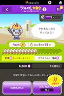 ドリコム、スマホ向けソーシャルラーニングアプリ「えいぽんたん!」のAndroid版をリリース3