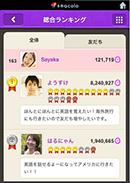 ドリコム、スマホ向けソーシャルラーニングアプリ「えいぽんたん!」のAndroid版をリリース4