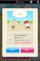 ドリコム、スマホ向けソーシャルラーニングアプリ「えいぽんたん!」のAndroid版をリリース5