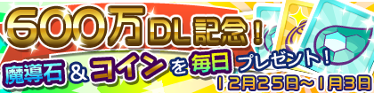スマホ向けパズルRPG「ぷよぷよ!!クエスト」、600万ダウンロードを突破