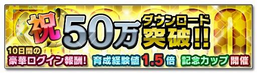 「サカつく」シリーズのスマホアプリ版「サカつくシュート!」、50万ダウンロードを突破