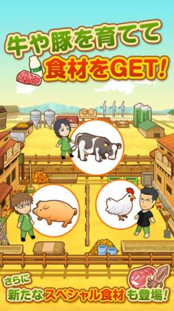 カヤック、アニメ「銀の匙 Silver Spoon」のスマホ向けゲーム「ポケット酪農2~大蝦夷農業高校銀匙購買部~」をリリース2