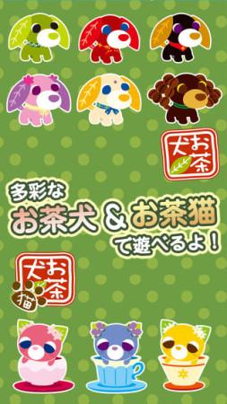 セガトイズ、オリジナルキャラ「お茶犬」のiOS向けアプリ「お茶犬ソリティア」をリリース2