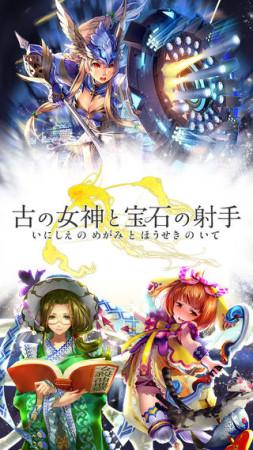 コパン、スマホ向けパズルRPG「古の女神と宝石の射手」のAndroid版をリリース1
