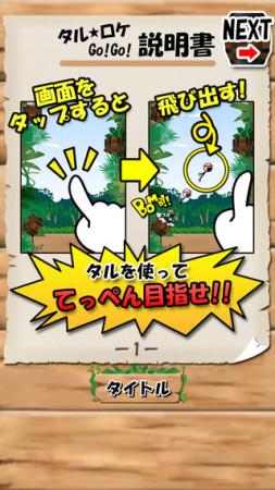 アドサンク、「オードリーの神アプリ@新世紀」とコラボしたiOS向けゲームアプリ「タルロケGO!GO! ~神アプリver~」をリリース3