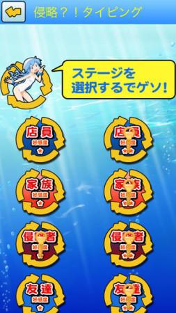 ゲームゲート、アニメ「侵略!?イカ娘」のスマホ向けタイピングゲームをリリース2