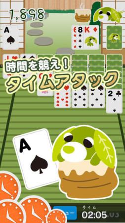セガトイズ、オリジナルキャラ「お茶犬」のiOS向けアプリ「お茶犬ソリティア」をリリース3