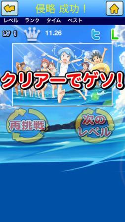 ゲームゲート、アニメ「侵略!?イカ娘」のスマホ向けタイピングゲームをリリース3