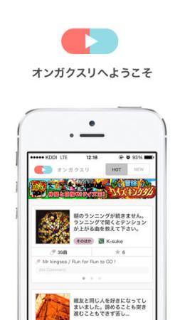 カヤック、誰かの悩みに音楽で回答する新感覚ソーシャルミュージックサービス「オンガクスリ」のアプリ版をリリース1