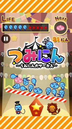 元祖ゆるキャラ「うみにん」が復活! スマホ向けゲームアプリ第1弾「つみにん ~うみにん大サーカス~ 」をリリース1