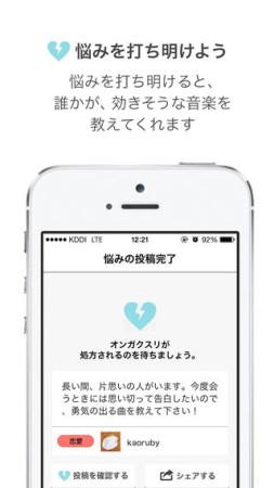 カヤック、誰かの悩みに音楽で回答する新感覚ソーシャルミュージックサービス「オンガクスリ」のアプリ版をリリース2