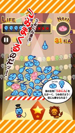 元祖ゆるキャラ「うみにん」が復活! スマホ向けゲームアプリ第1弾「つみにん ~うみにん大サーカス~ 」をリリース2