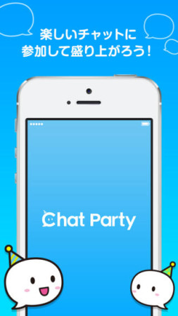 VOYAGE GROUP、掲示板のように気軽なスマホ向け匿名チャットアプリ「Chat Party」をリリース1