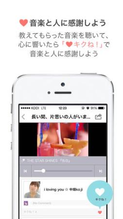 カヤック、誰かの悩みに音楽で回答する新感覚ソーシャルミュージックサービス「オンガクスリ」のアプリ版をリリース3