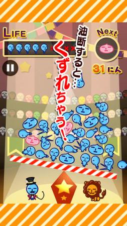 元祖ゆるキャラ「うみにん」が復活! スマホ向けゲームアプリ第1弾「つみにん ~うみにん大サーカス~ 」をリリース3