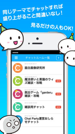 VOYAGE GROUP、掲示板のように気軽なスマホ向け匿名チャットアプリ「Chat Party」をリリース3
