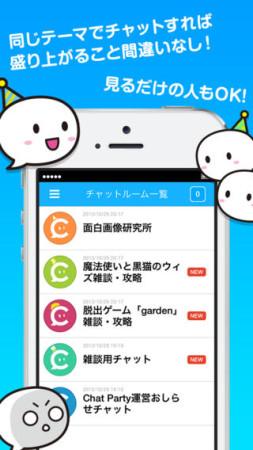 VOYAGE GROUP、掲示板のように気軽なスマホ向け匿名チャットアプリ「Chat Party」をリリース3