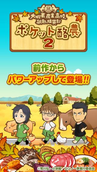 カヤック、アニメ「銀の匙 Silver Spoon」のスマホ向けゲーム「ポケット酪農2~大蝦夷農業高校銀匙購買部~」をリリース1
