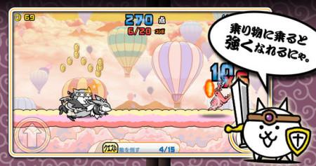 DeNA、「にゃんこ大戦争」のスピンオフタイトル「にゃんこ大暴走」のiOS版をリリース3