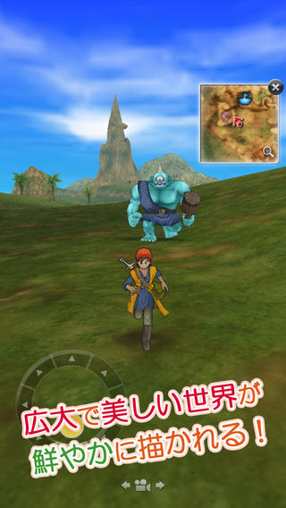 スクエニ、スマホアプリ版「ドラゴンクエストVIII」をリリース1