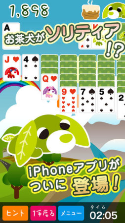 セガトイズ、オリジナルキャラ「お茶犬」のiOS向けアプリ「お茶犬ソリティア」をリリース1