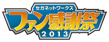 セガネットワークス、12/28に東京・秋葉原にてオフラインイベント「セガネットワークス ファン感謝祭2013」を開催