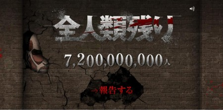 DeNA、「進撃の巨人×Mobage」の特設サイトをオープン