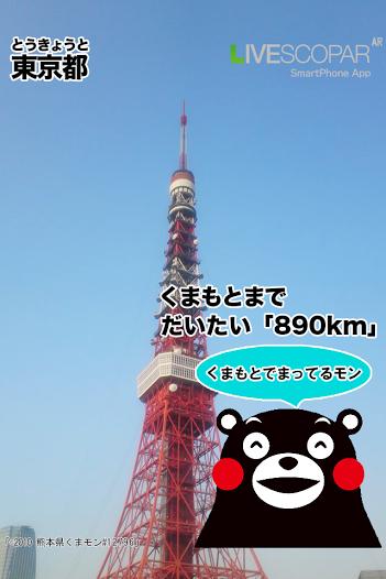 熊本県との距離はどのくらい? ARアプリ「LIVE SCOPAR」でくまモンと記念撮影ができる!1