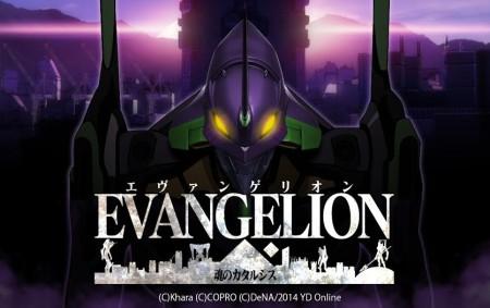 カウントダウン終了! DeNA、スマホ向け新作タイトル「エヴァンゲリオン 魂のカタルシス」を提供決定
