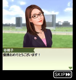 コーエーテクモゲームス、競馬ソーシャルゲーム「100万人のWinning Post」にてタレントの谷桃子さんとコラボ3