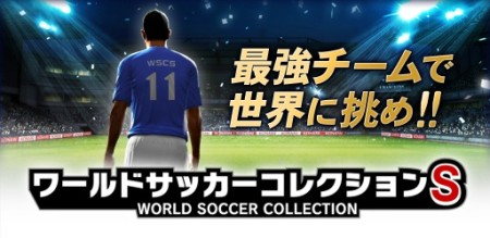KONAMIのモバイル向けサッカーゲーム「ワールドサッカーコレクション」シリーズ、累計500万ダウンロードを突破
