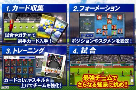 KONAMI、スマホ向けサッカーシミュレーションゲーム「ワールドサッカーコレクションS」のAndroid版をリリース3