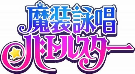 ジクシーズ、GREEにて第2弾ソーシャルゲーム「魔装詠唱バトルスター」を提供開始1
