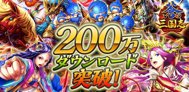 コロプラのスマホ向けソーシャルRPG「軍勢RPG 蒼の三国志」、TVCM効果により200万ダウンロードを突破