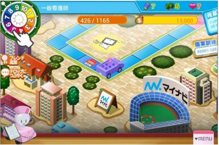 「人生ゲーム」とマイナビがコラボ! スマホ向けタイアップゲーム「人生ゲーム×マイナビ」をリリース2