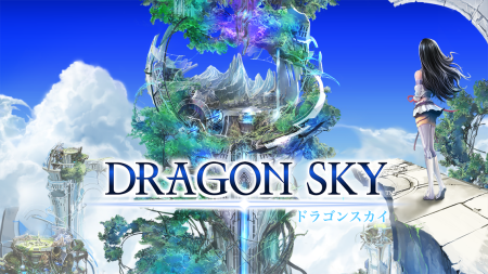 スクエニとポッピンゲームズジャパン、スマホ向け新作ストラテジーゲーム「DRAGON SKY」のiOS版をリリース1