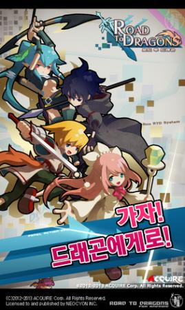 アクワイア、スマホ向けパズルRPG「ロード・トゥ・ドラゴン」のAndroid版を韓国でもリリース!3
