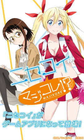 KONAMI、人気コミック「ニセコイ」のスマホ向けゲーム「ニセコイ マジコレ!?」のiOS版をリリース1