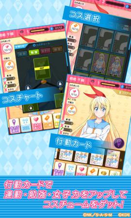 KONAMI、人気コミック「ニセコイ」のスマホ向けゲーム「ニセコイ マジコレ!?」のiOS版をリリース2