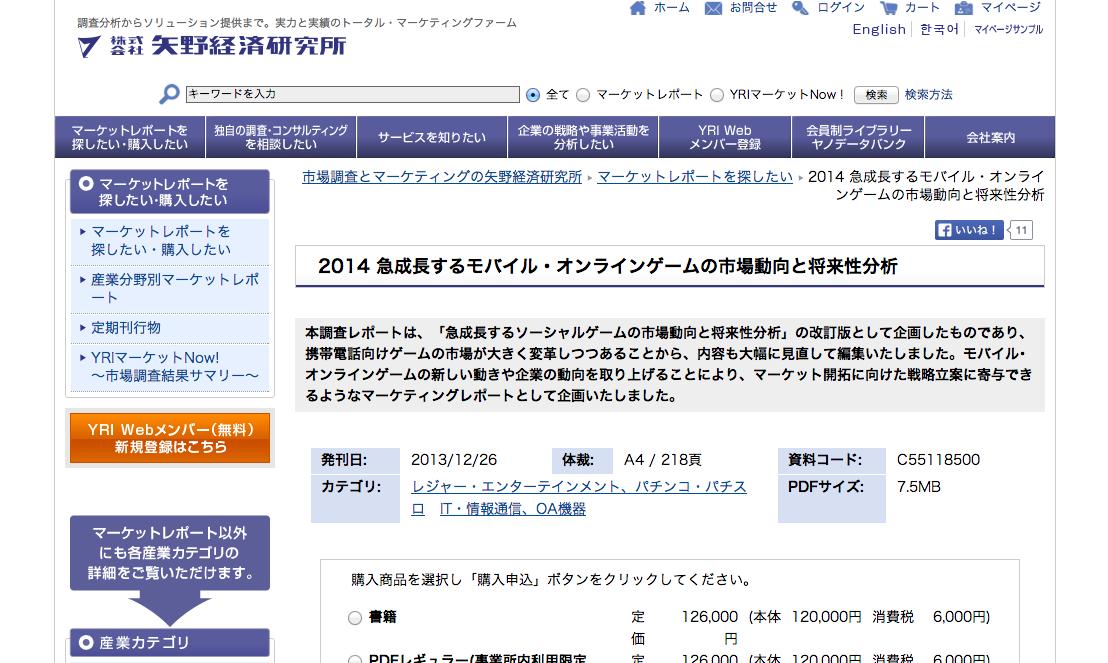 矢野経済研究所、「2014 急成長するモバイル・オンラインゲームの市場動向と将来性分析」を発刊